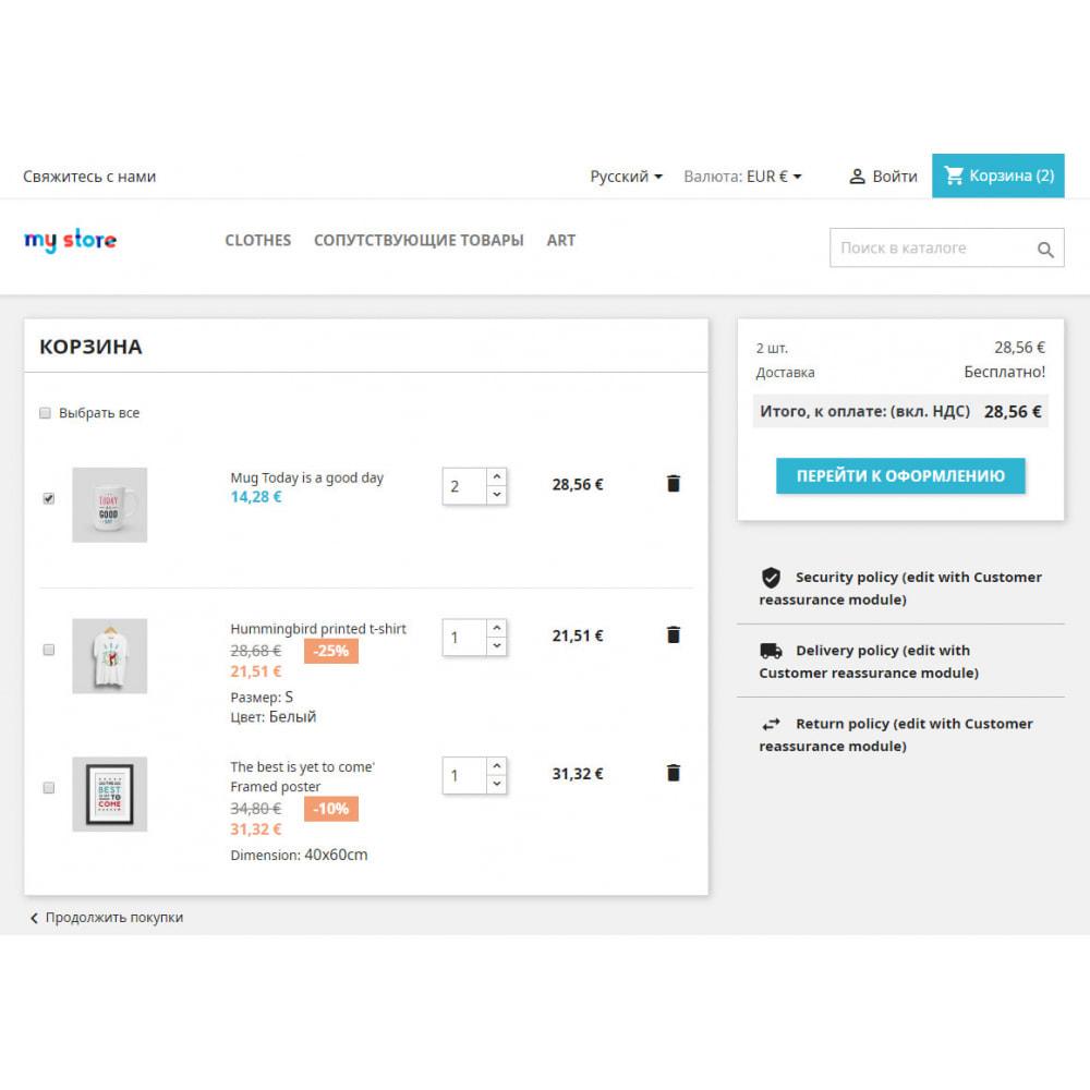 module - Pегистрации и оформления заказа - Частичный заказ: флажки в корзине - 2
