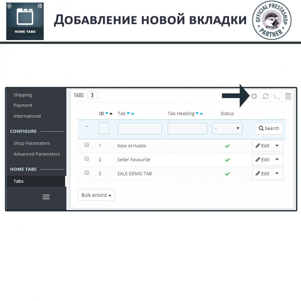 module - Блоки, вкладки и Баннеры - HomeTabs - Добавить пользовательские вкладки - 5