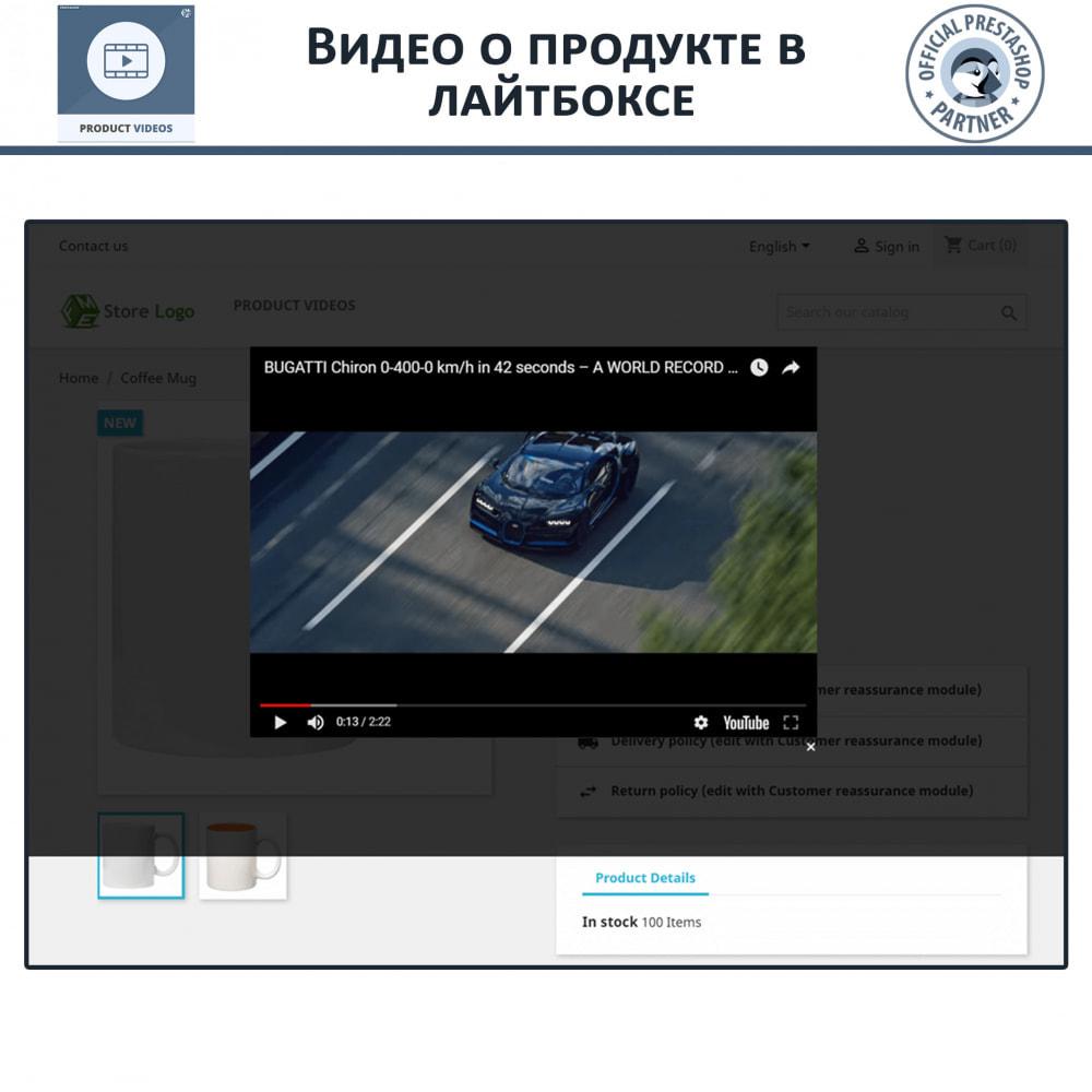 module - Видеоролики и Музыка - Видео о продуктах - Вставить YouTube, Vimeo - 5