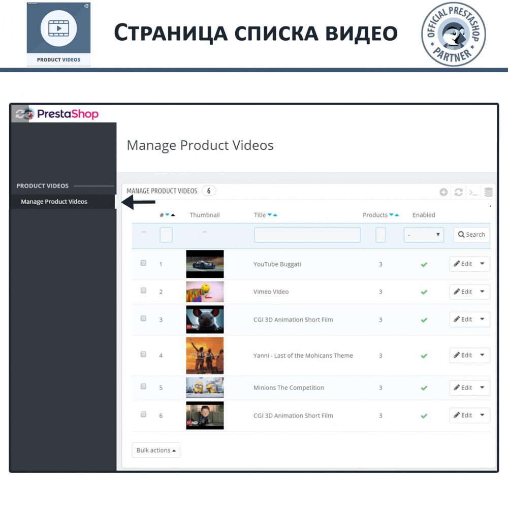 module - Видеоролики и Музыка - Видео о продуктах - Вставить YouTube, Vimeo - 11