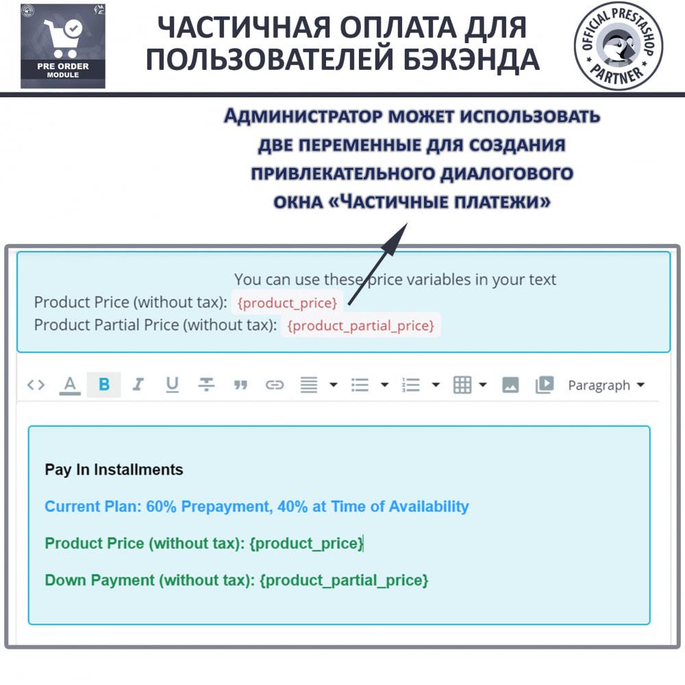 module - Pегистрации и оформления заказа - PreOrder - Предварительное бронирование - 14