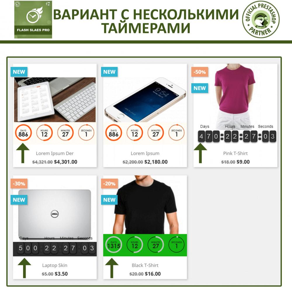 module - Закрытых и рекламных распродаж - Про Флеш Распрдажи: Скидки с таймером обратного отсчета - 3