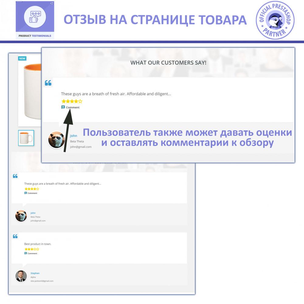 module - Отзывы клиентов - Отзывы покупателей + Отзывы о магазине - 2