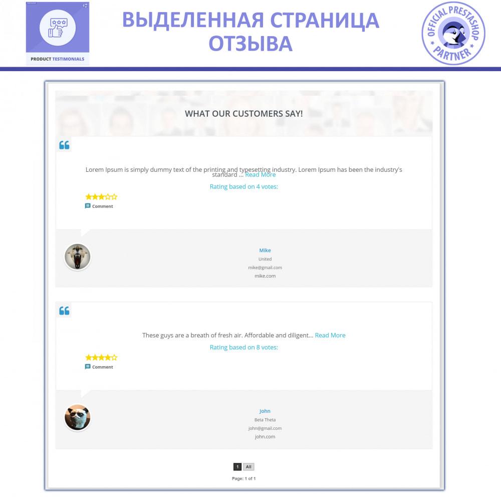 module - Отзывы клиентов - Отзывы покупателей + Отзывы о магазине - 4