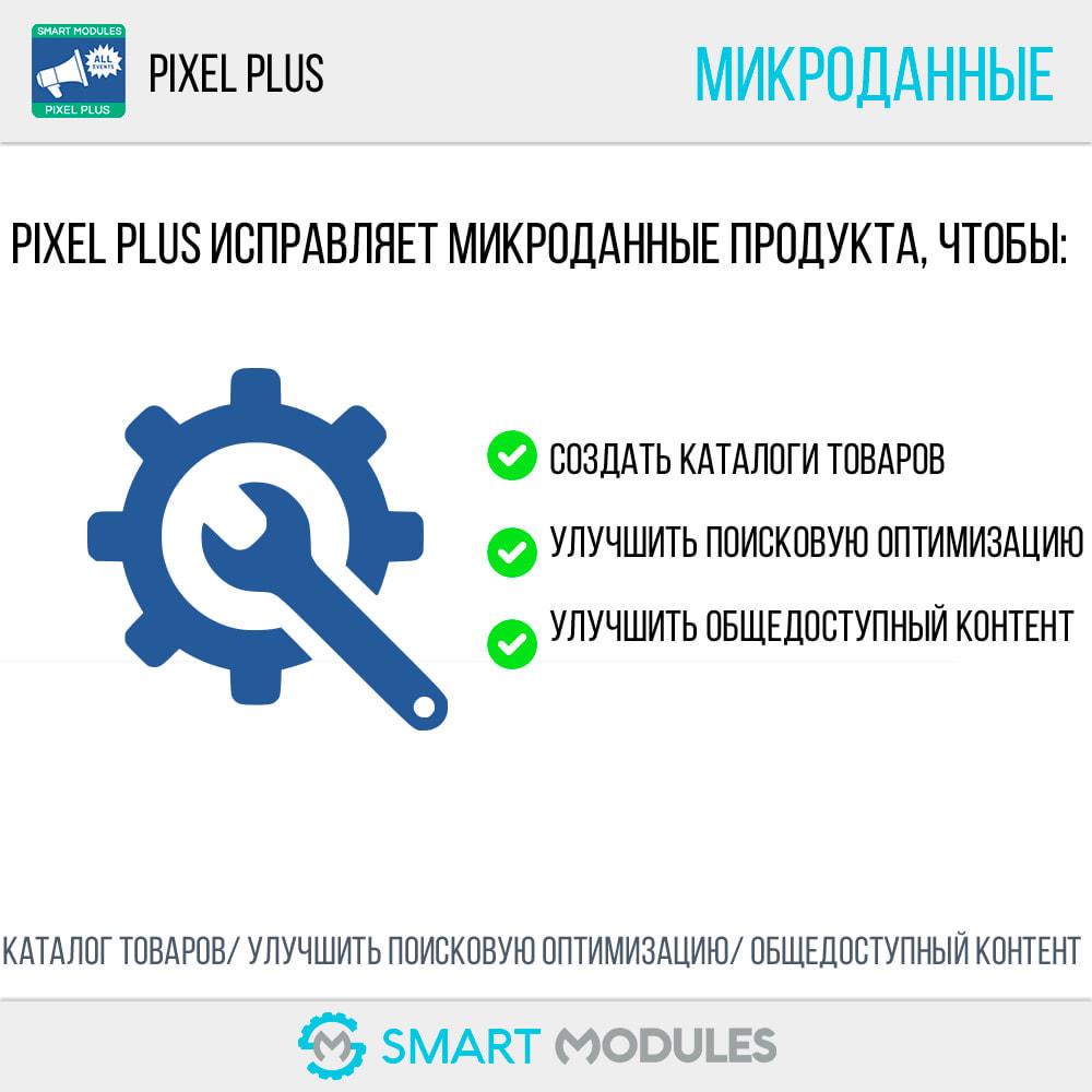 module - Статистика и анализ - Pixel Plus: События +   Каталог Пиксель - 5