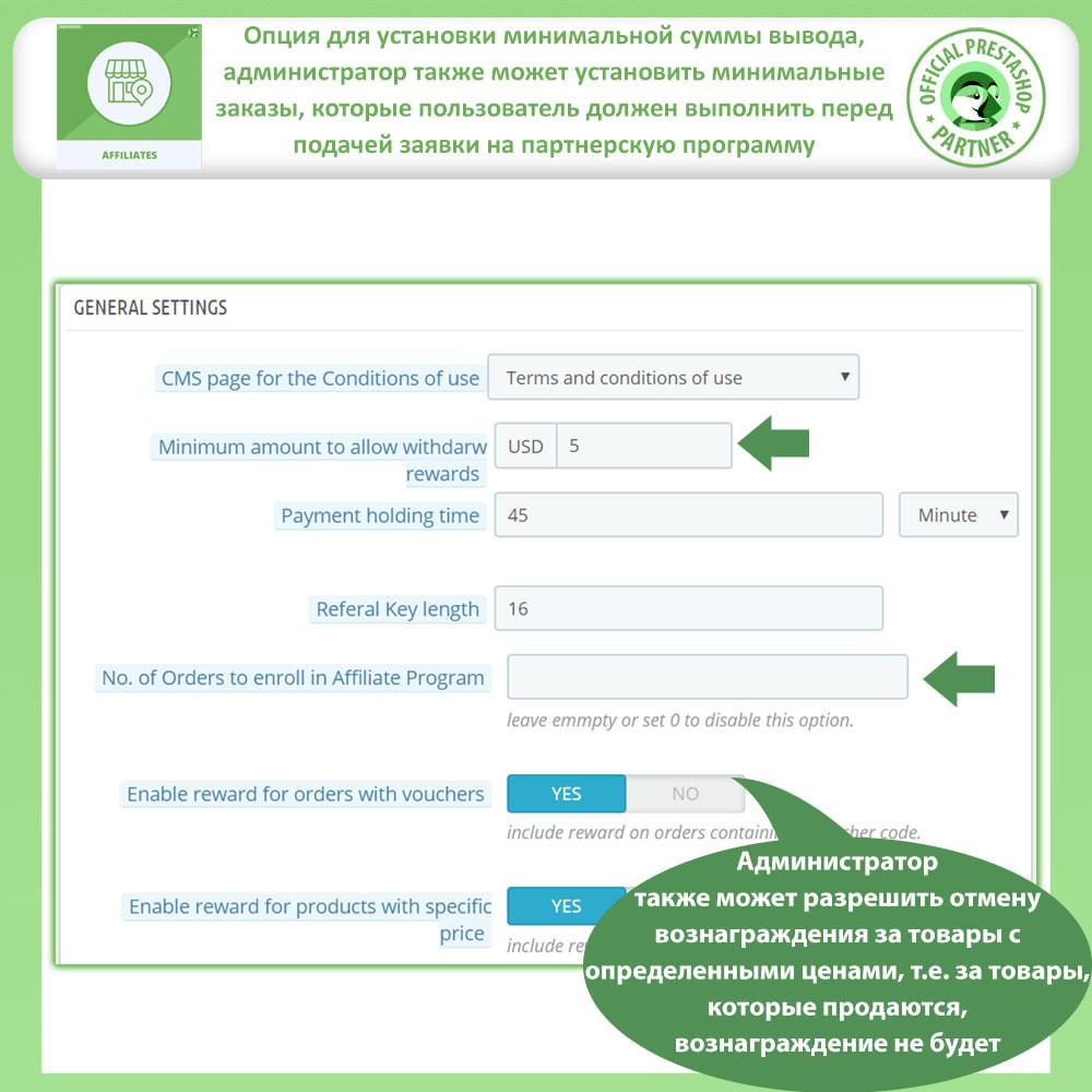module - Платная поисковая оптимизация - Партнерская и реферальная программа - 11
