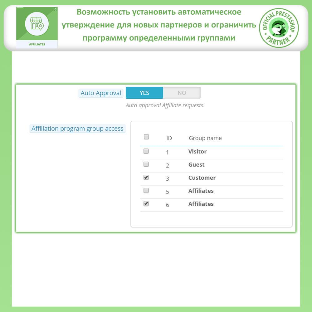module - Платная поисковая оптимизация - Партнерская и реферальная программа - 14