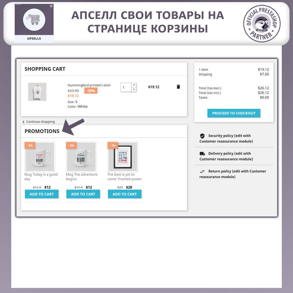 module - Перекрестные продажи и Создание комплектов - Продукты Upsell - Нажмите на корзину - 2