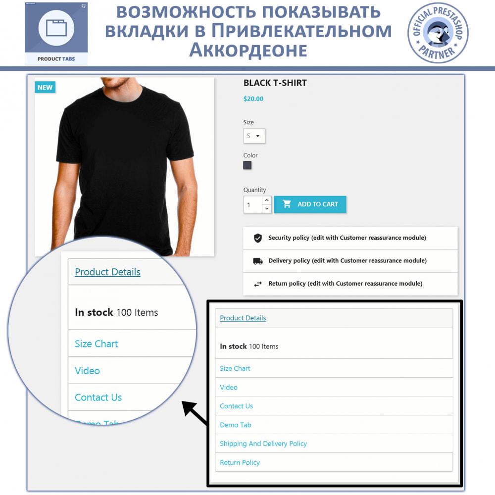module - Дополнительной информации и вкладок товара - Вкладки продукта - Добавить дополнительные вкладки - 4
