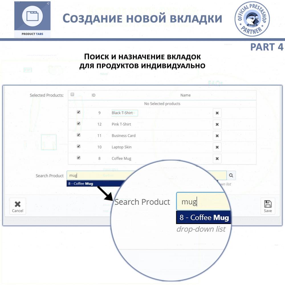 module - Дополнительной информации и вкладок товара - Вкладки продукта - Добавить дополнительные вкладки - 9