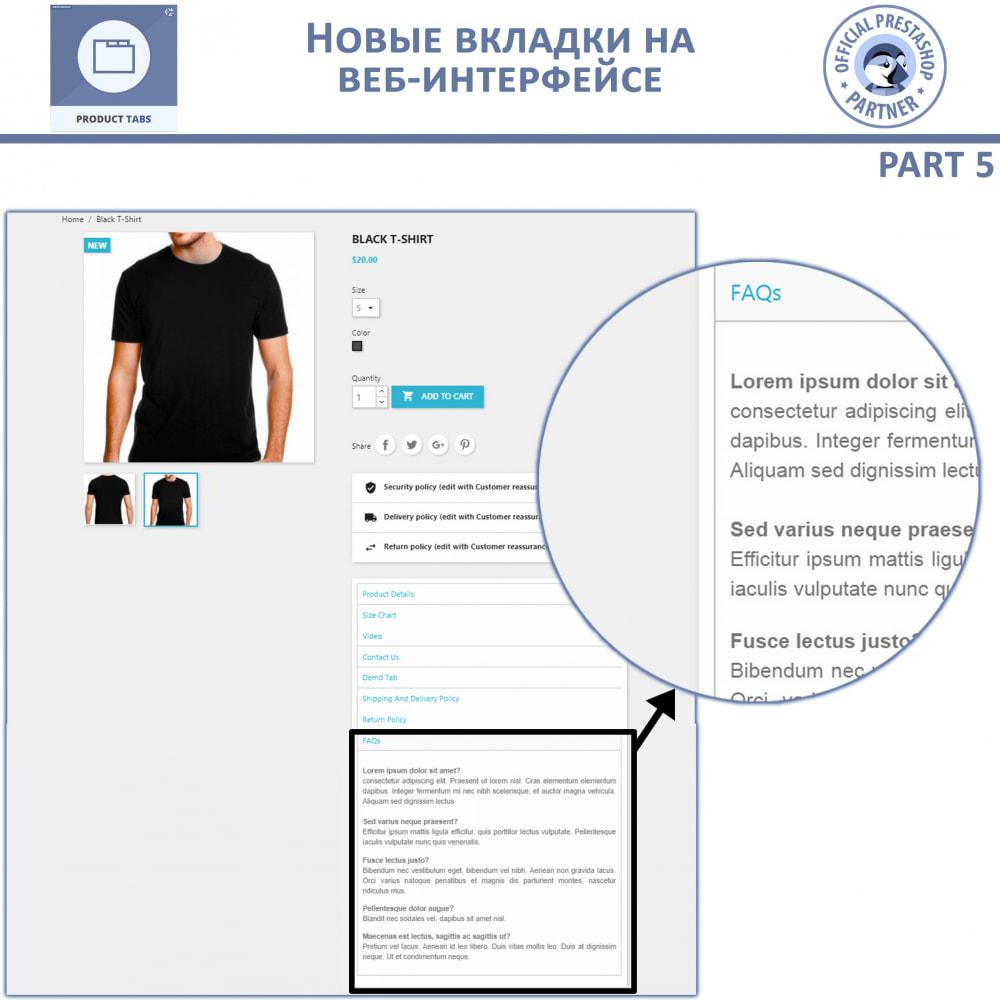 module - Дополнительной информации и вкладок товара - Вкладки продукта - Добавить дополнительные вкладки - 10