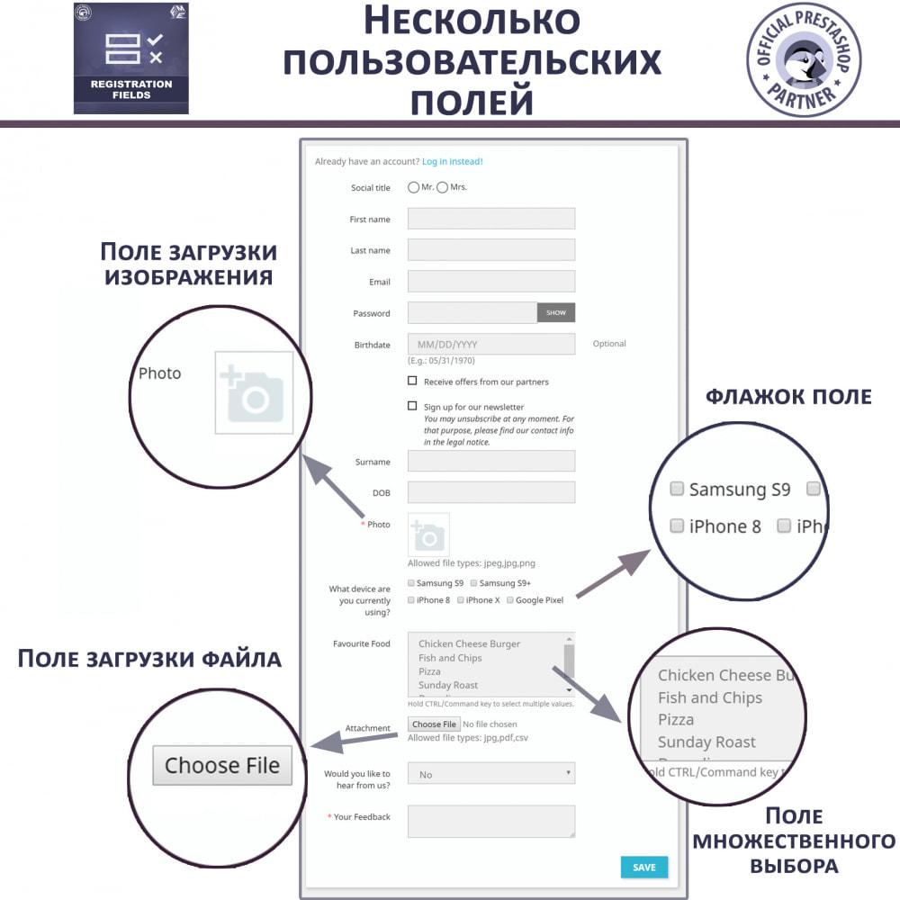 module - Pегистрации и оформления заказа - Пользовательские поля регистрации - проверки - 2