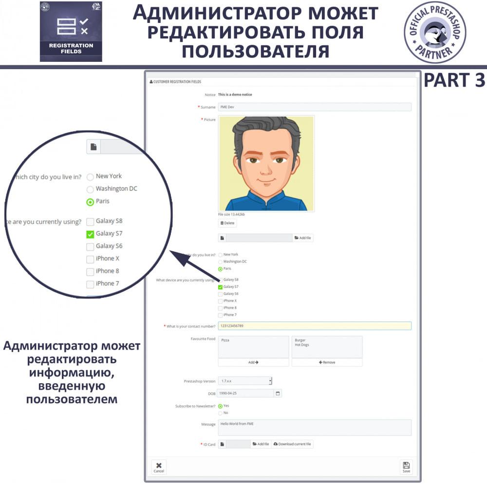 module - Pегистрации и оформления заказа - Пользовательские поля регистрации - проверки - 9