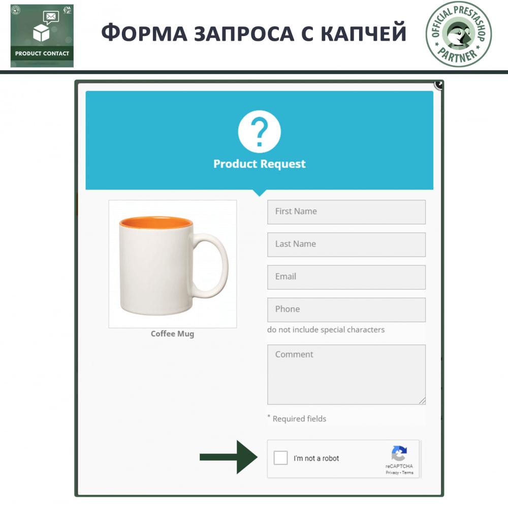 module - Форма обратной связи и Опросы - Контакт с продуктом - Форма запроса - 3
