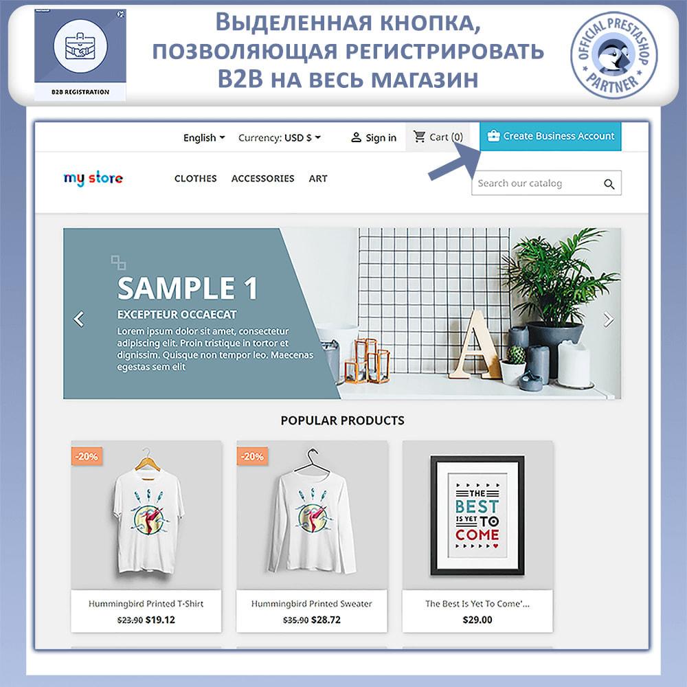 module - Pегистрации и оформления заказа - Регистрация B2B - 2
