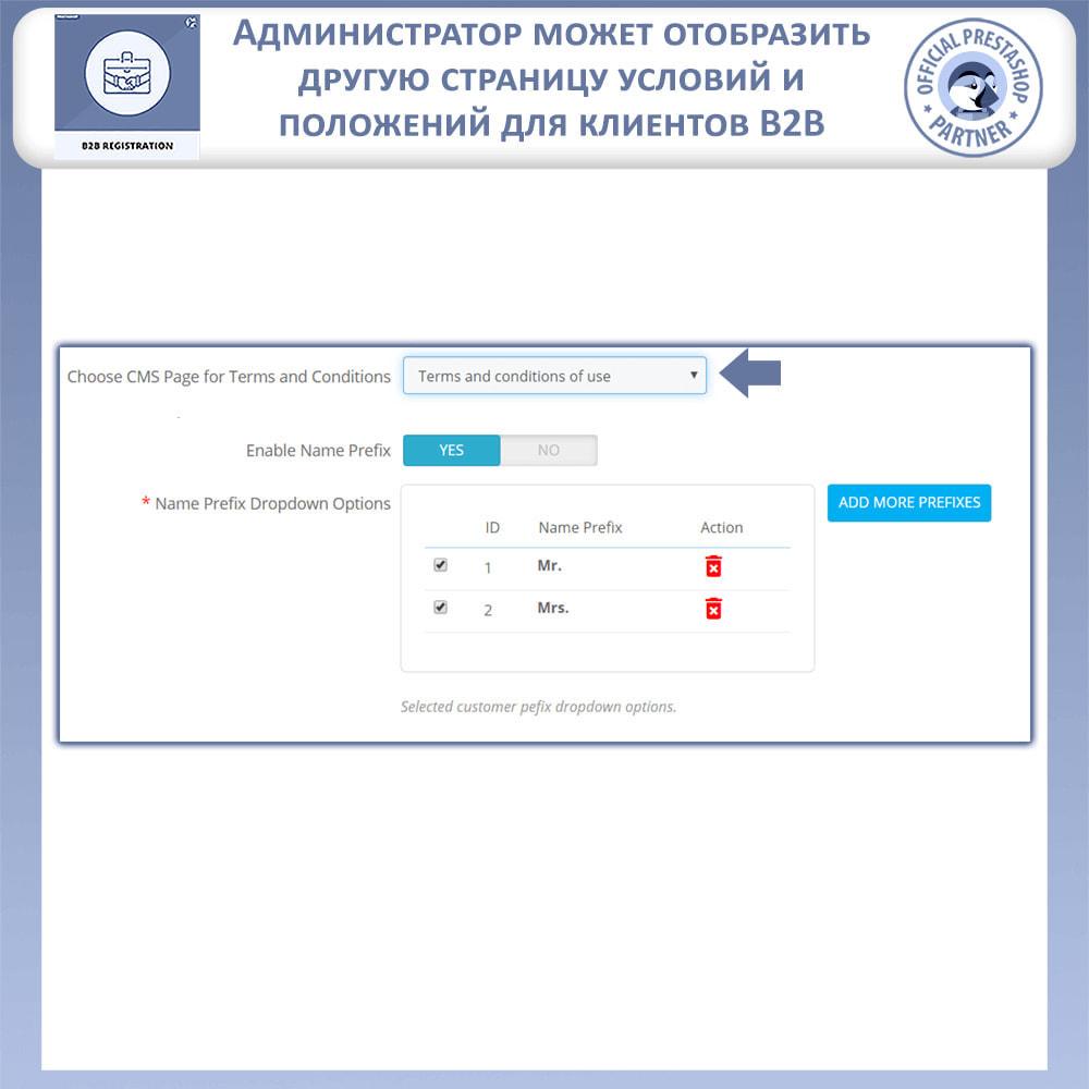 module - Pегистрации и оформления заказа - Регистрация B2B - 7