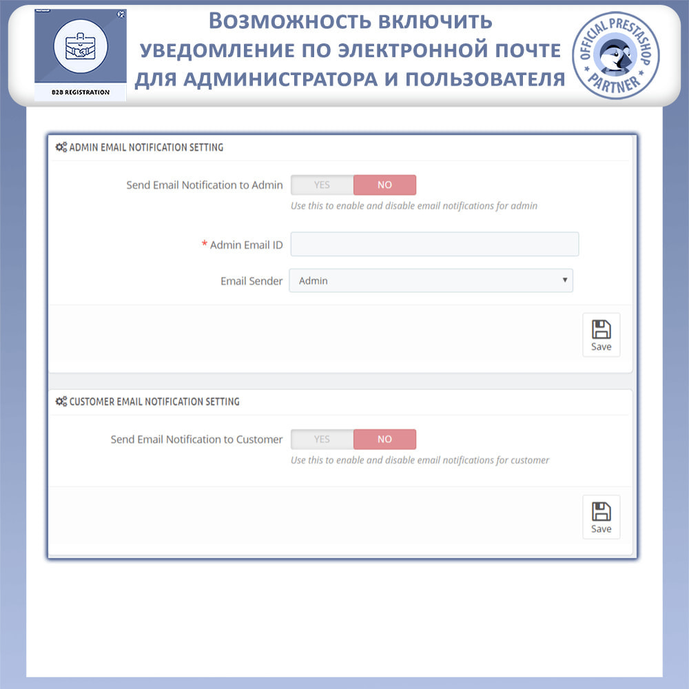 module - Pегистрации и оформления заказа - Регистрация B2B - 9