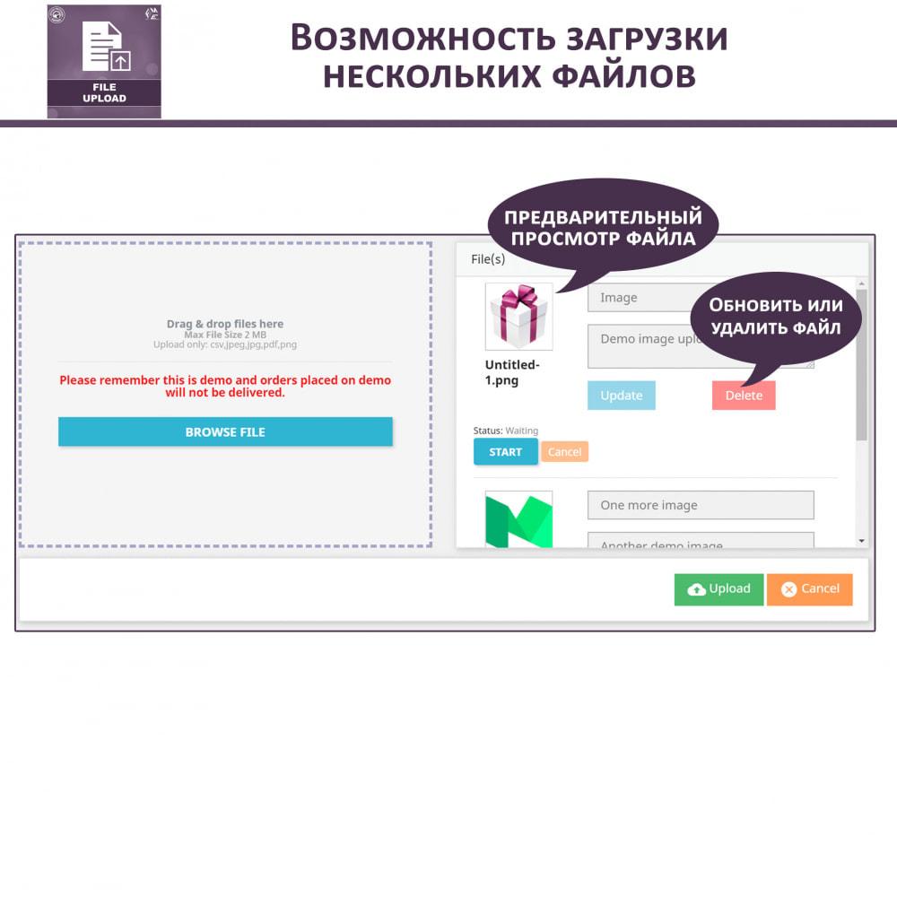 module - Дополнительной информации и вкладок товара - Загрузка файла клиентами - 3