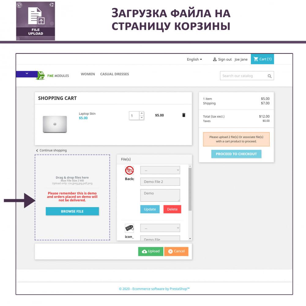 module - Дополнительной информации и вкладок товара - Загрузка файла клиентами - 4