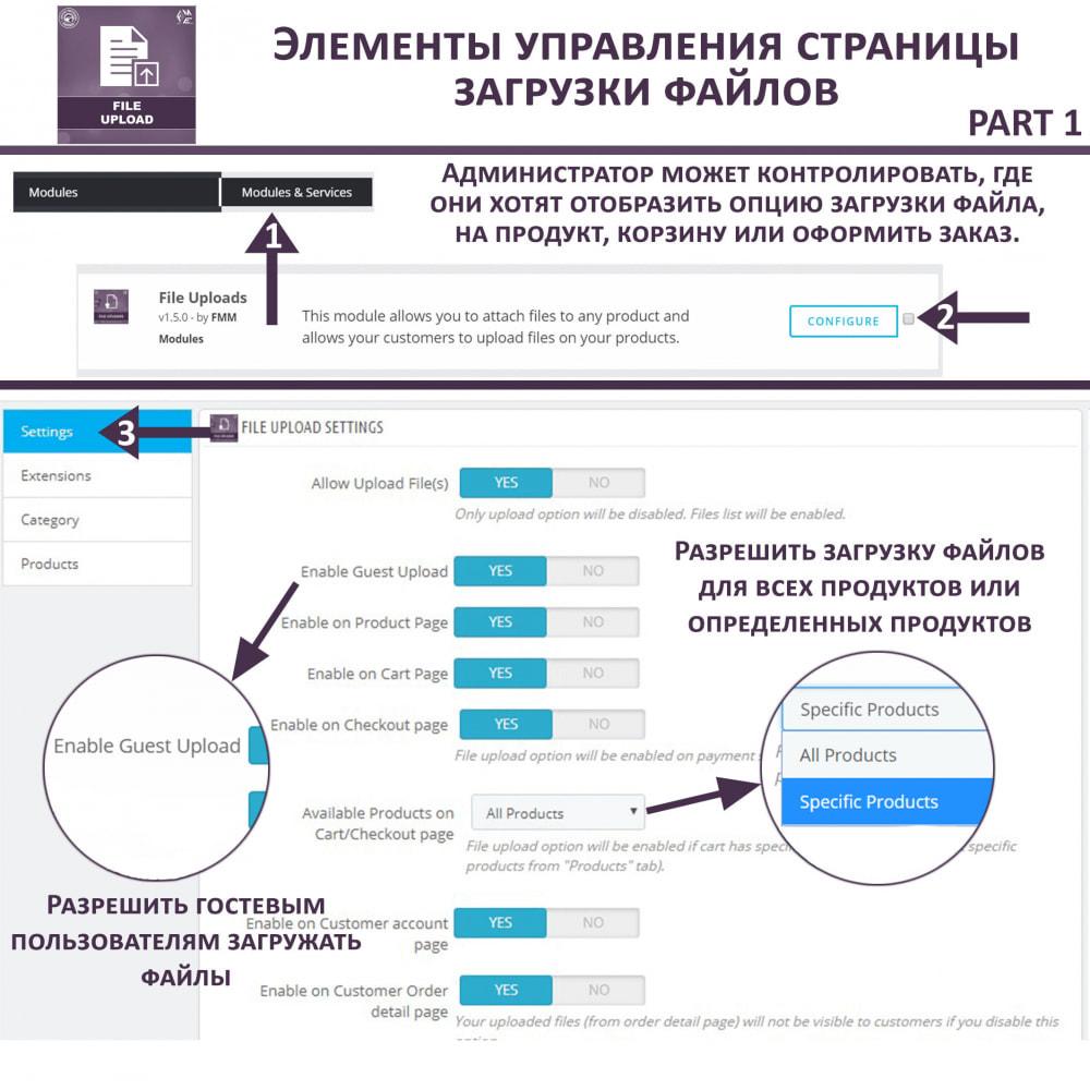 module - Дополнительной информации и вкладок товара - Загрузка файла клиентами - 8