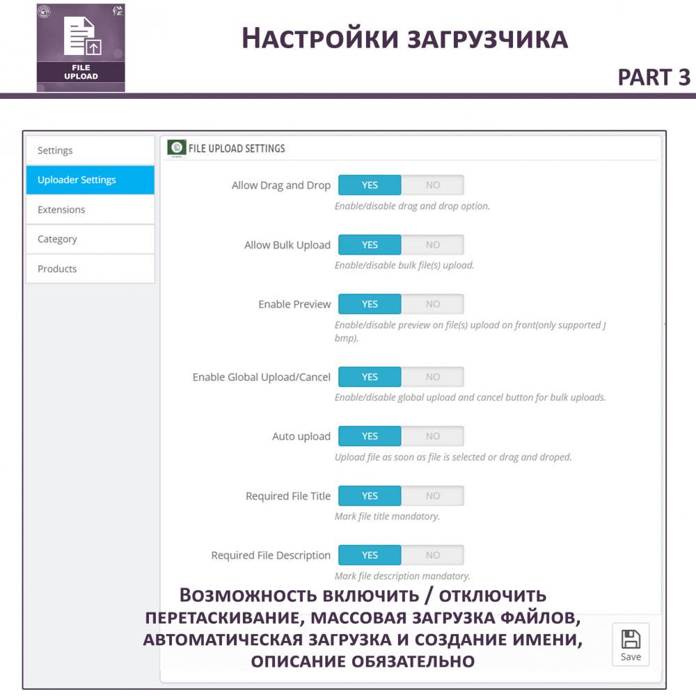 module - Дополнительной информации и вкладок товара - Загрузка файла клиентами - 10