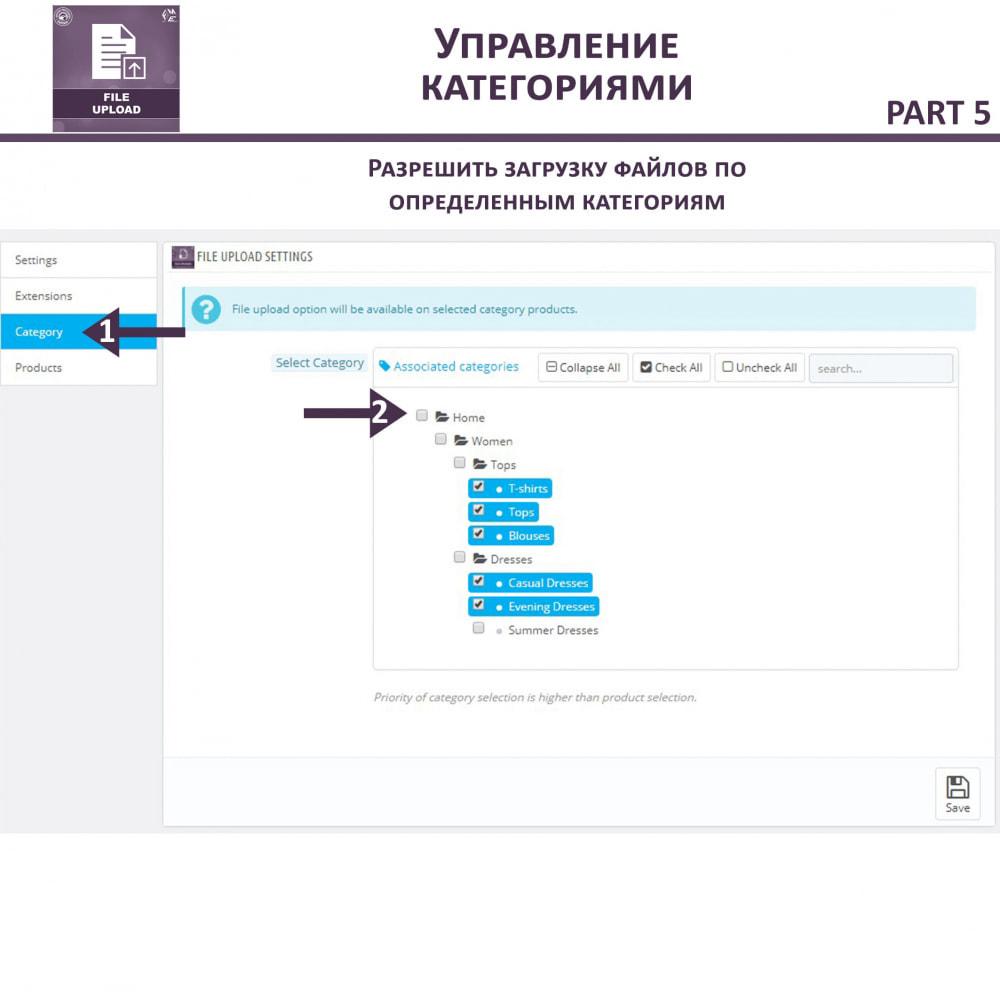 module - Дополнительной информации и вкладок товара - Загрузка файла клиентами - 12