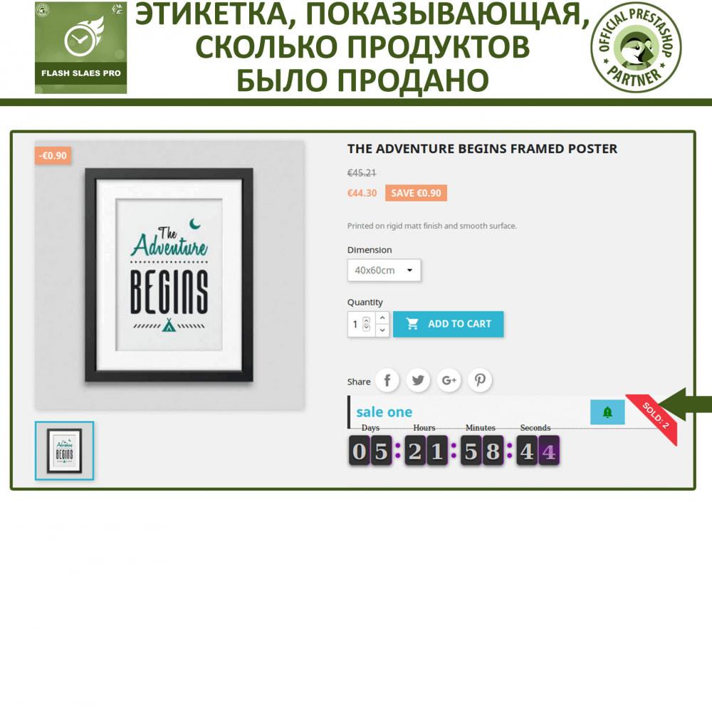 module - Закрытых и рекламных распродаж - Про Флеш Распрдажи: Скидки с таймером обратного отсчета - 5