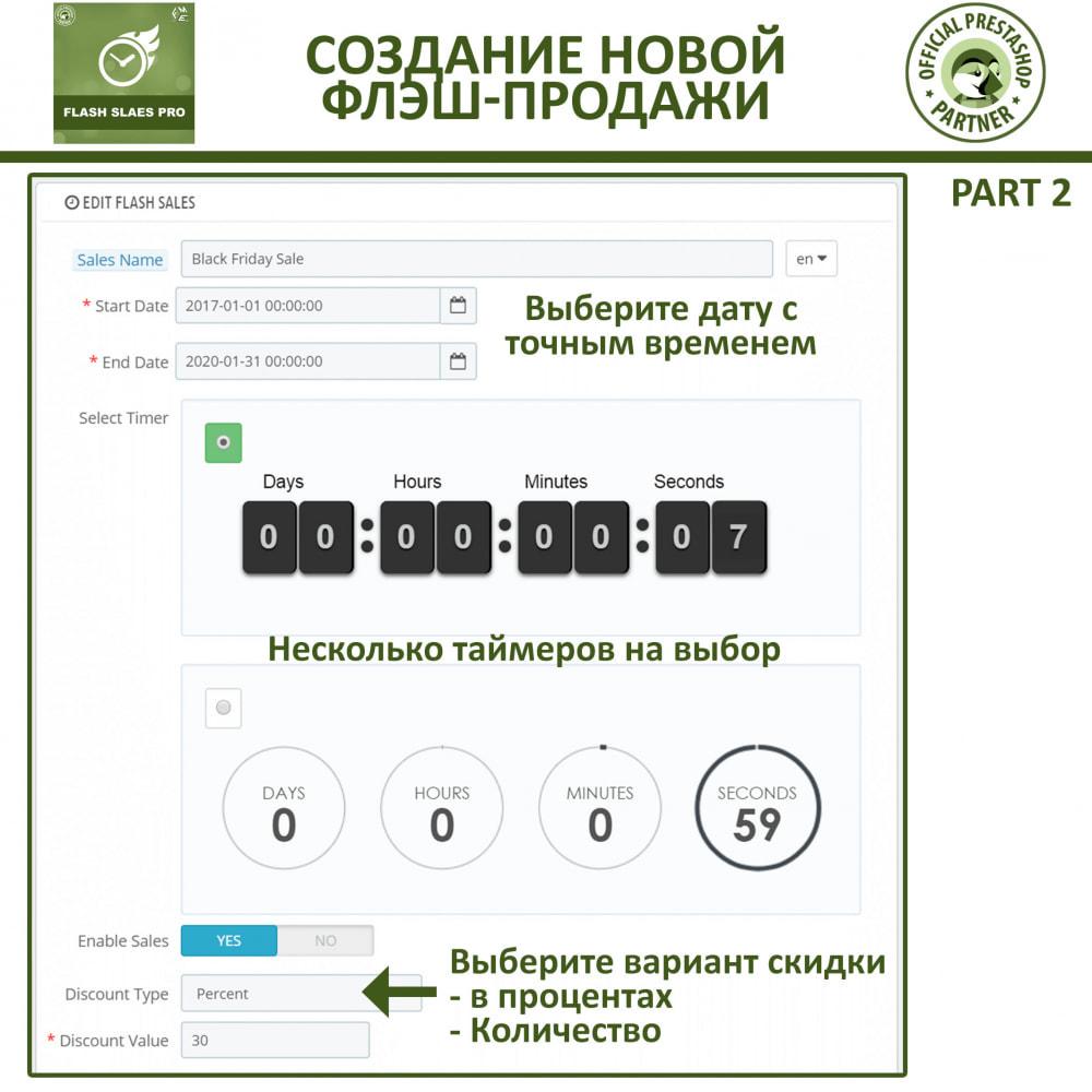 module - Закрытых и рекламных распродаж - Про Флеш Распрдажи: Скидки с таймером обратного отсчета - 10