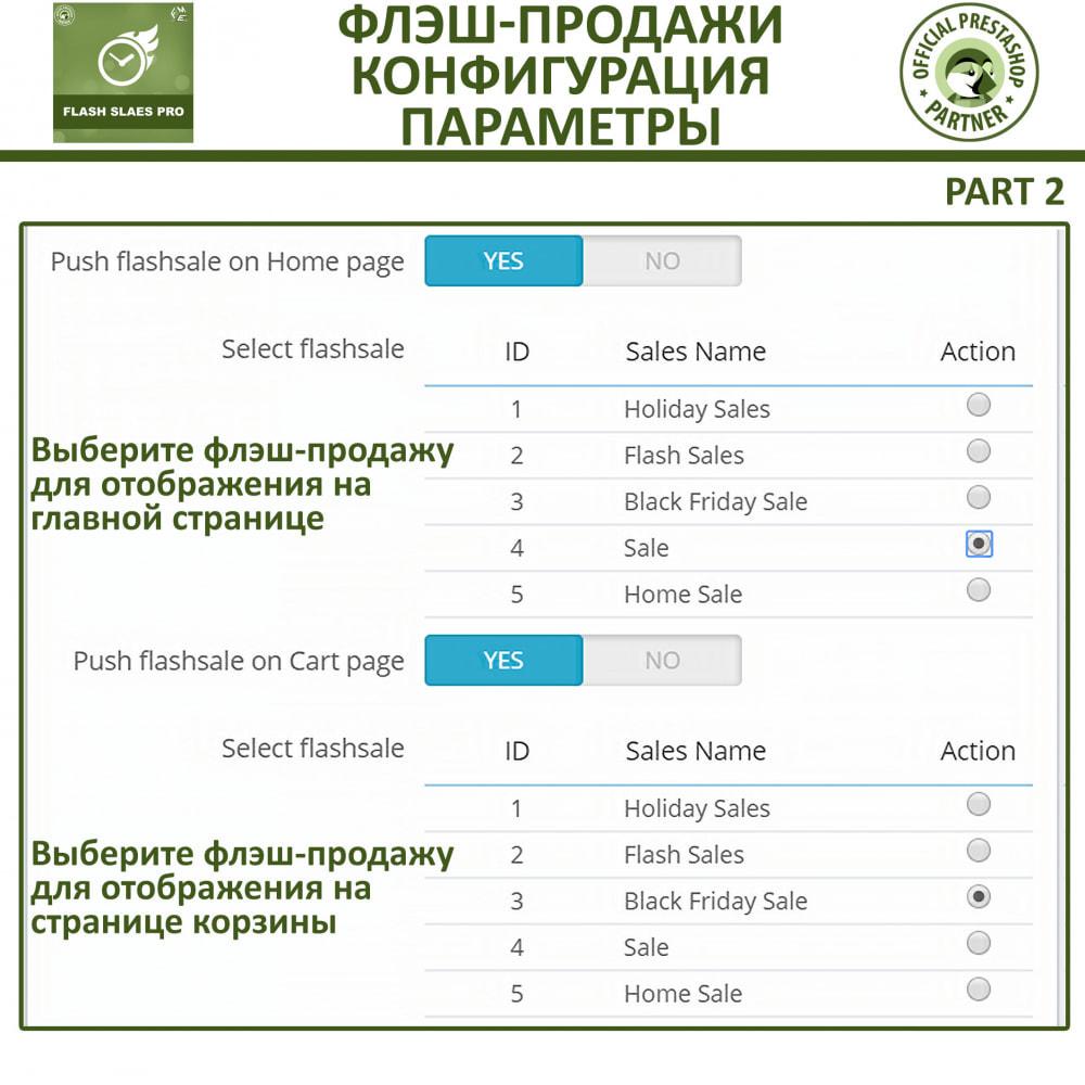 module - Закрытых и рекламных распродаж - Про Флеш Распрдажи: Скидки с таймером обратного отсчета - 15