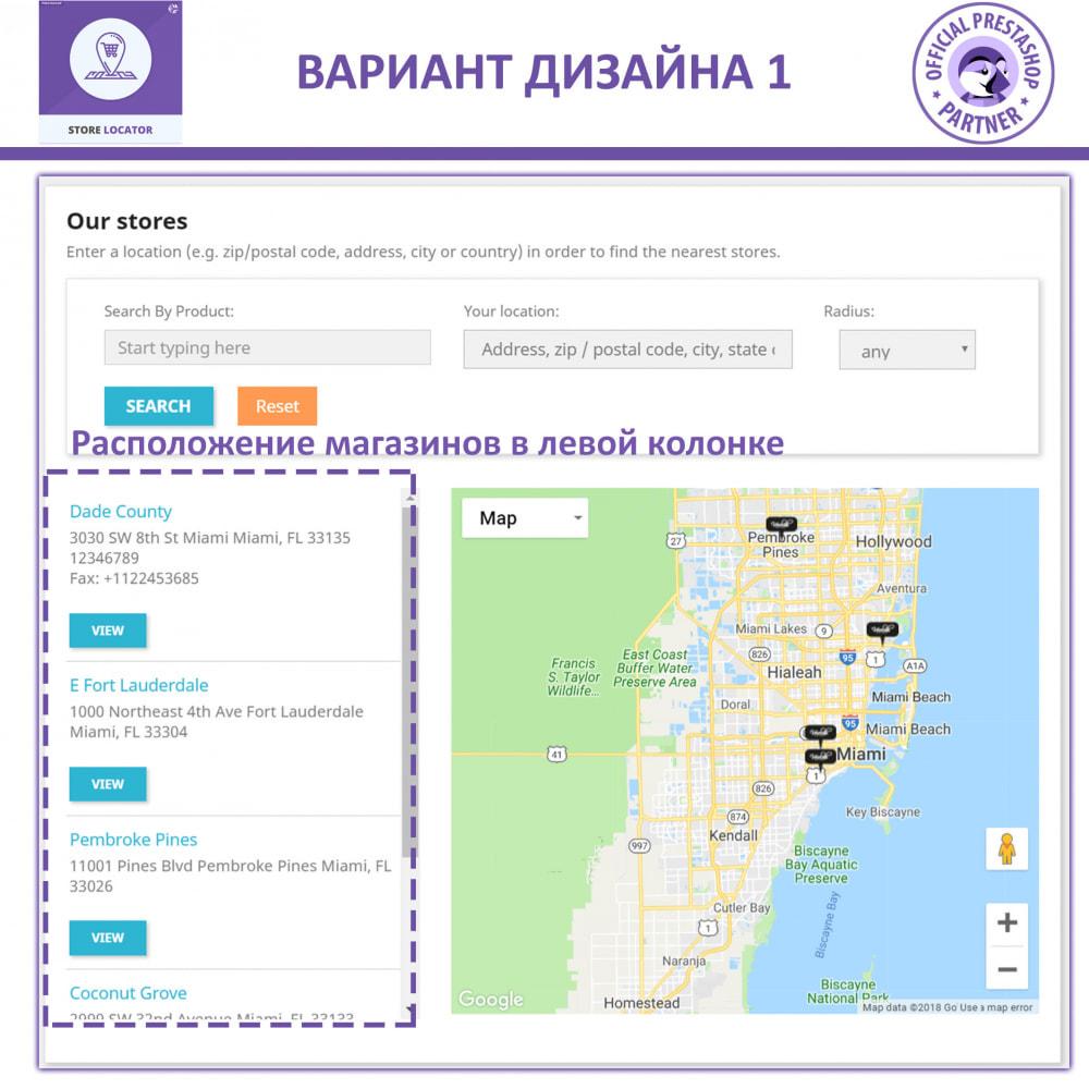 module - Международный рынок и геолокация - Поиск магазинов на Google Maps - 2