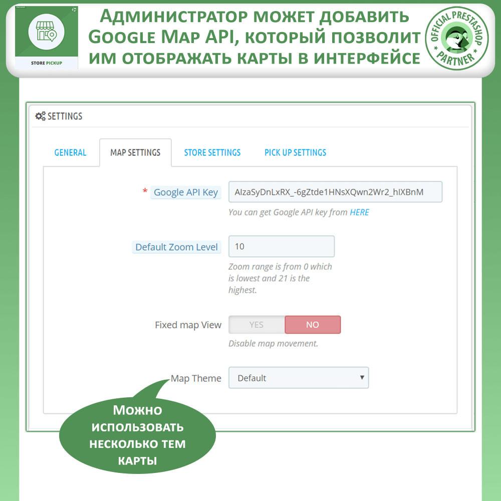 module - Пункты выдачи и Получение в магазине - Store Pickup - 9