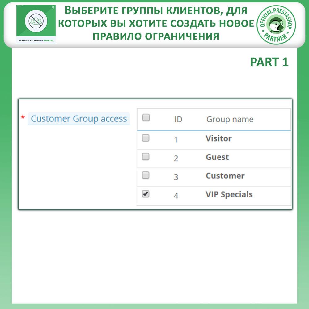 module - Дополнительной информации и вкладок товара - Ограничить продукты, категории, CMS по группам клиентов - 4