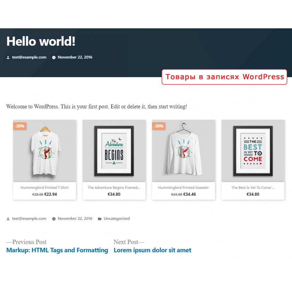 module - Блог, форумов и новостей - Двусторонняя интеграция PrestaShop и WordPress - 6