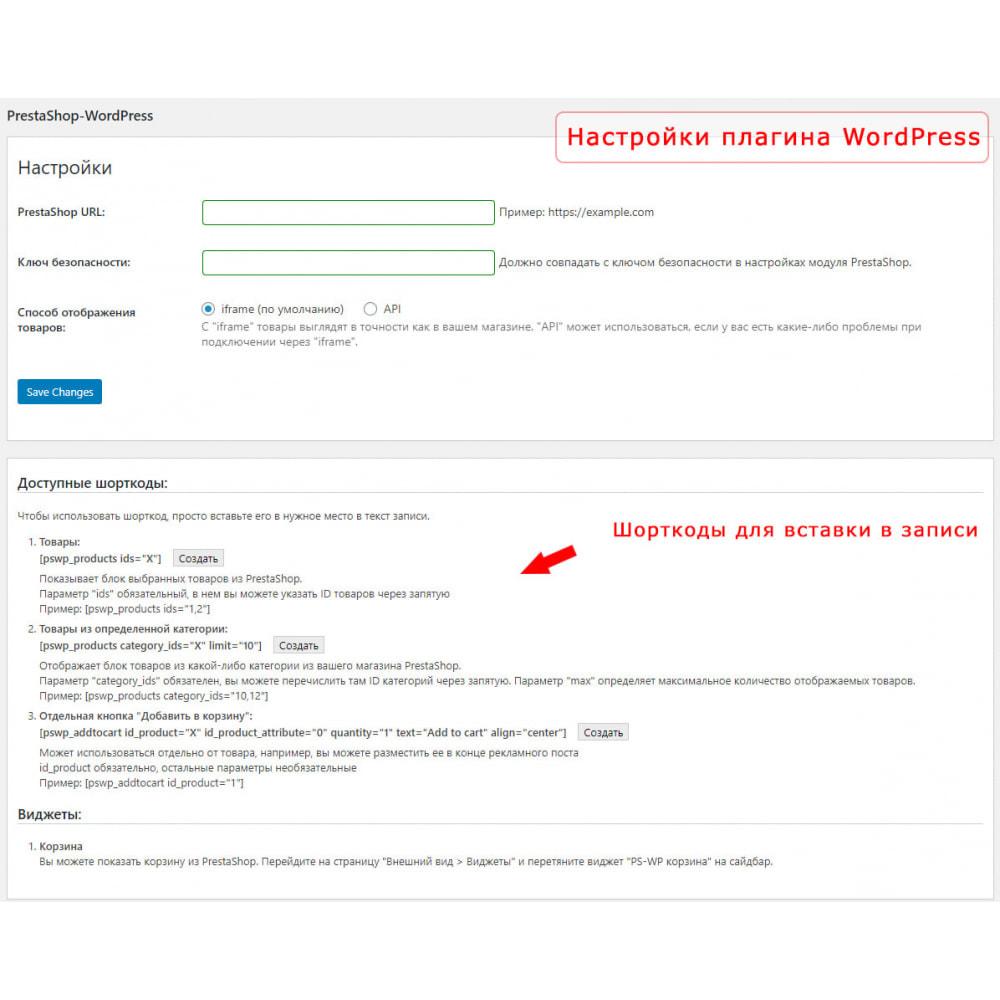 module - Блог, форумов и новостей - Двусторонняя интеграция PrestaShop и WordPress - 12