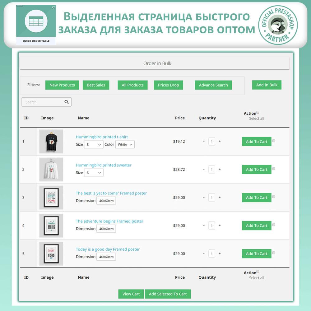 module - Управление заказами - Таблица быстрого заказа - 2