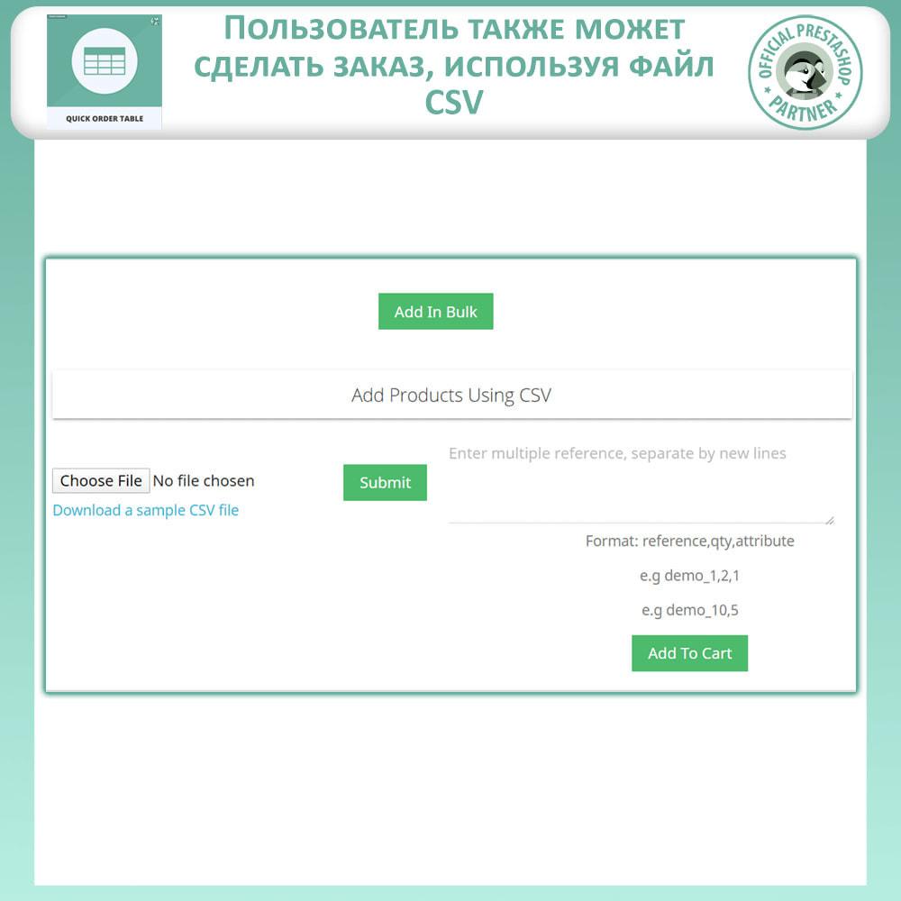 module - Управление заказами - Таблица быстрого заказа - 6