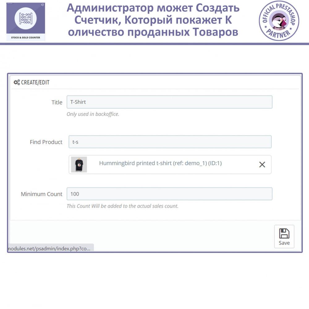 module - запасов и поставщиков - Счетчик запасов и проданных товаров - 5
