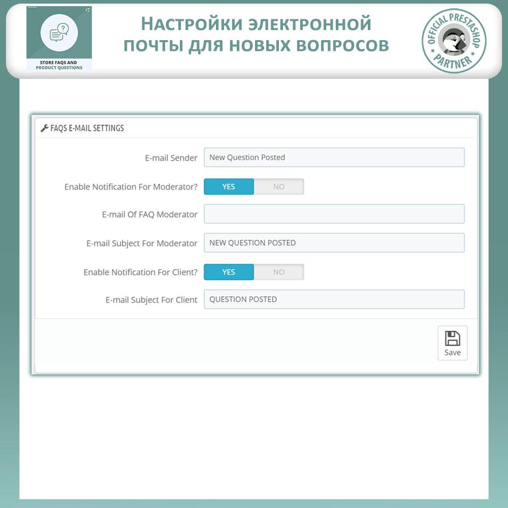 module - ЧАВО (FAQ) - Магазин FAQs + Товар FAQs (Часто задаваемые вопросы) - 13