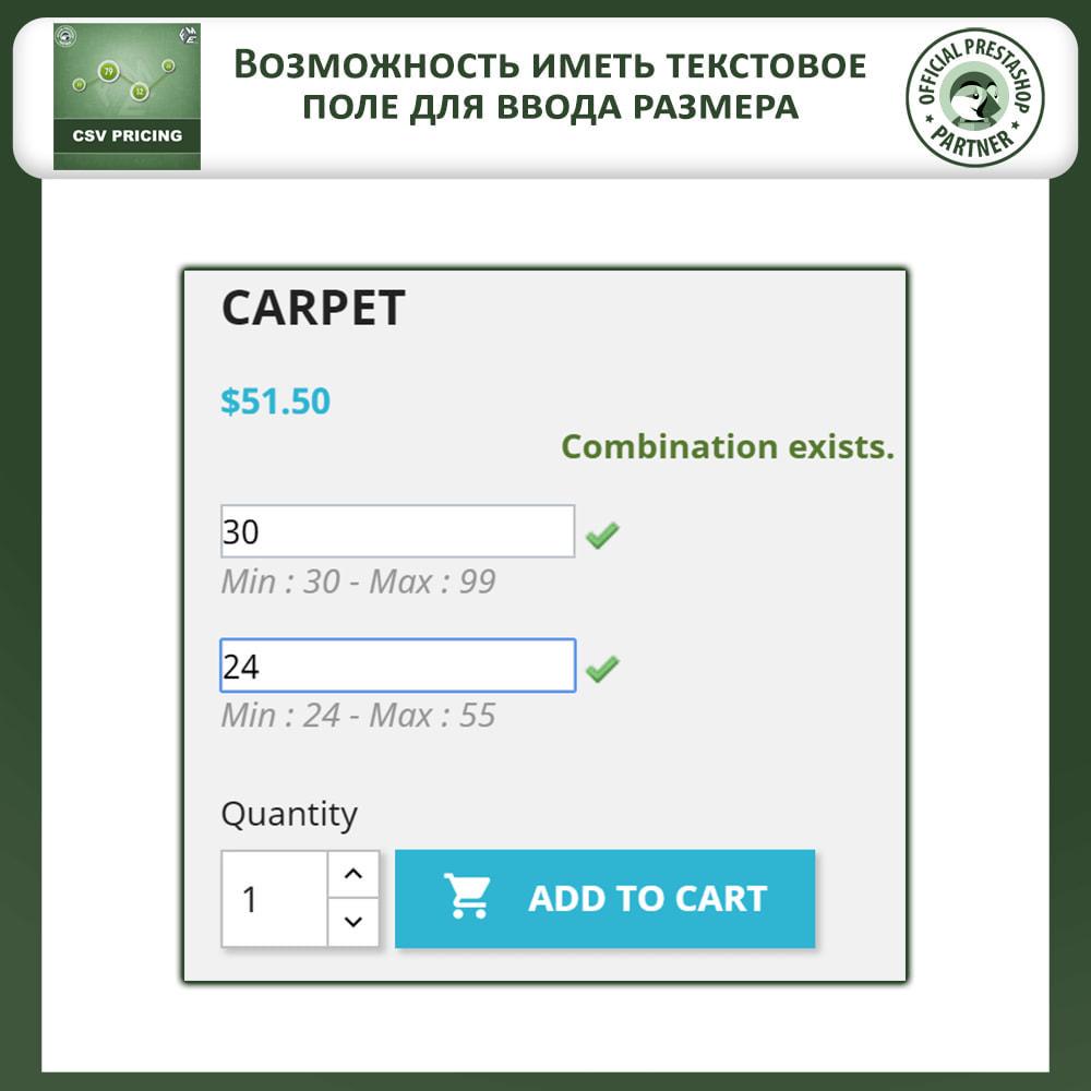 module - Размеры - Цены в формате CSV - цены на основе длины и ширины - 3