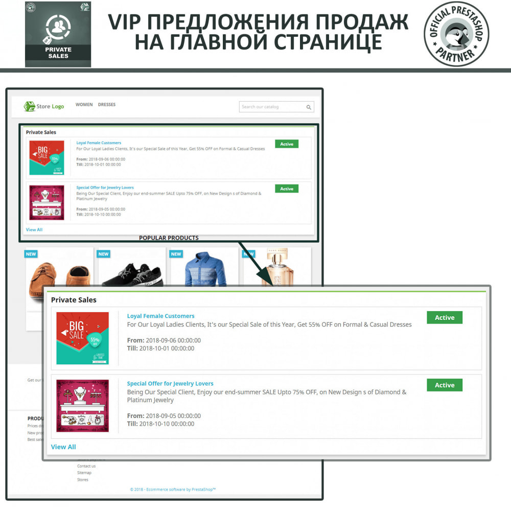 module - Закрытых и рекламных распродаж - Частные категории и продажи для групп VIP-клиентов - 3