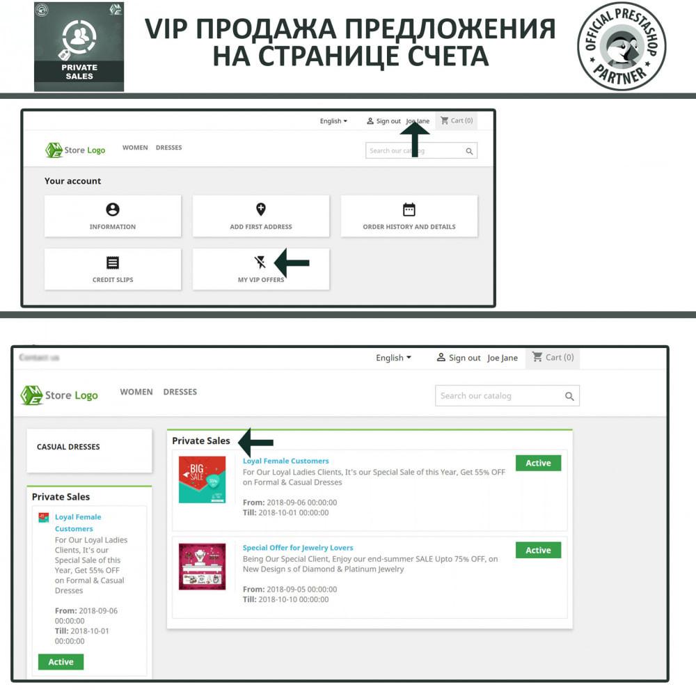 module - Закрытых и рекламных распродаж - Частные категории и продажи для групп VIP-клиентов - 4