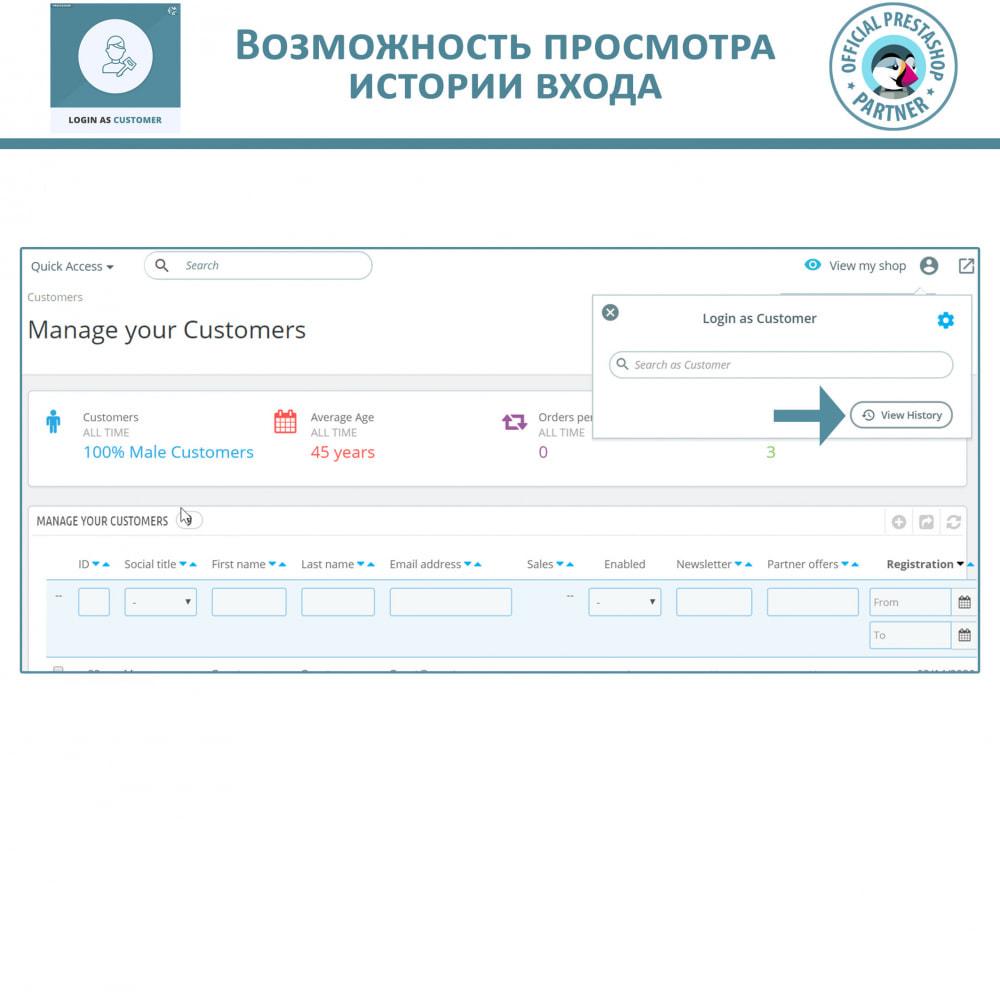 module - Послепродажное обслуживание - Войти как клиент - 5