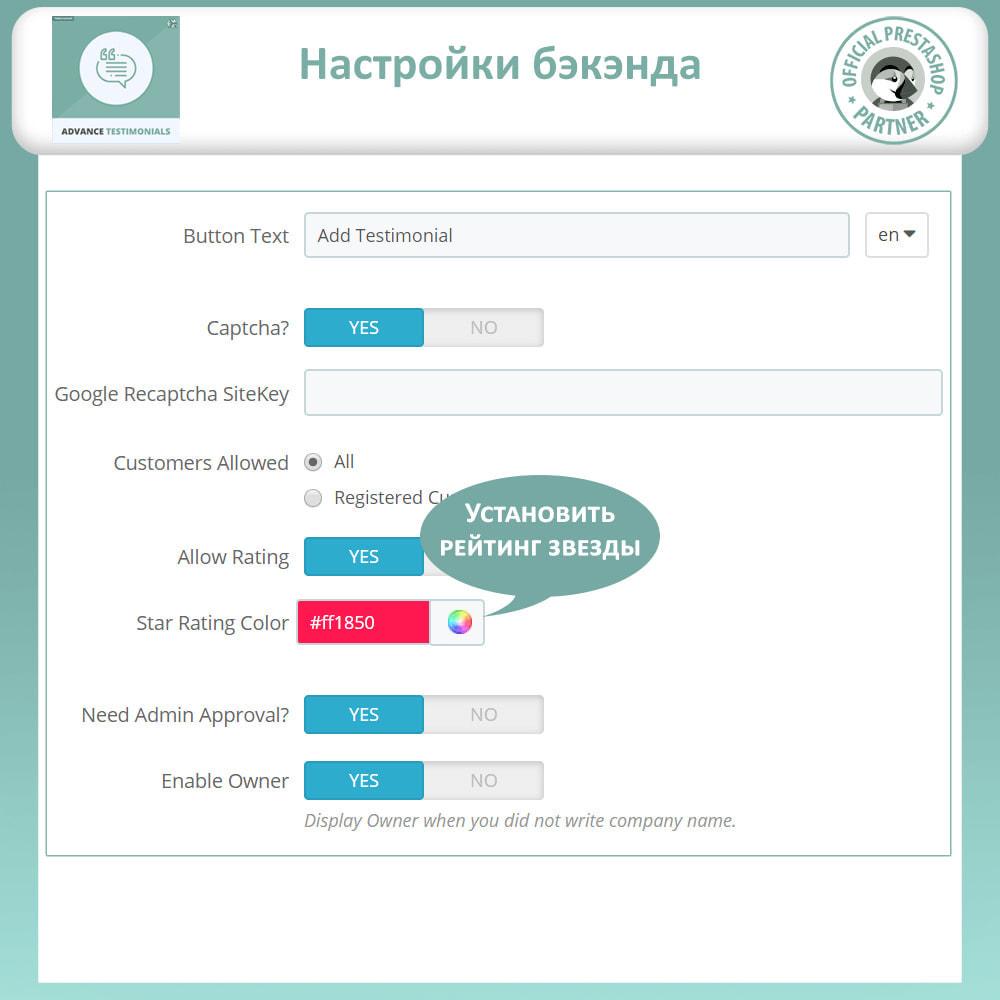 module - Отзывы клиентов - Продвинутый Отзывы - Отзывы клиентов с изображениями - 15