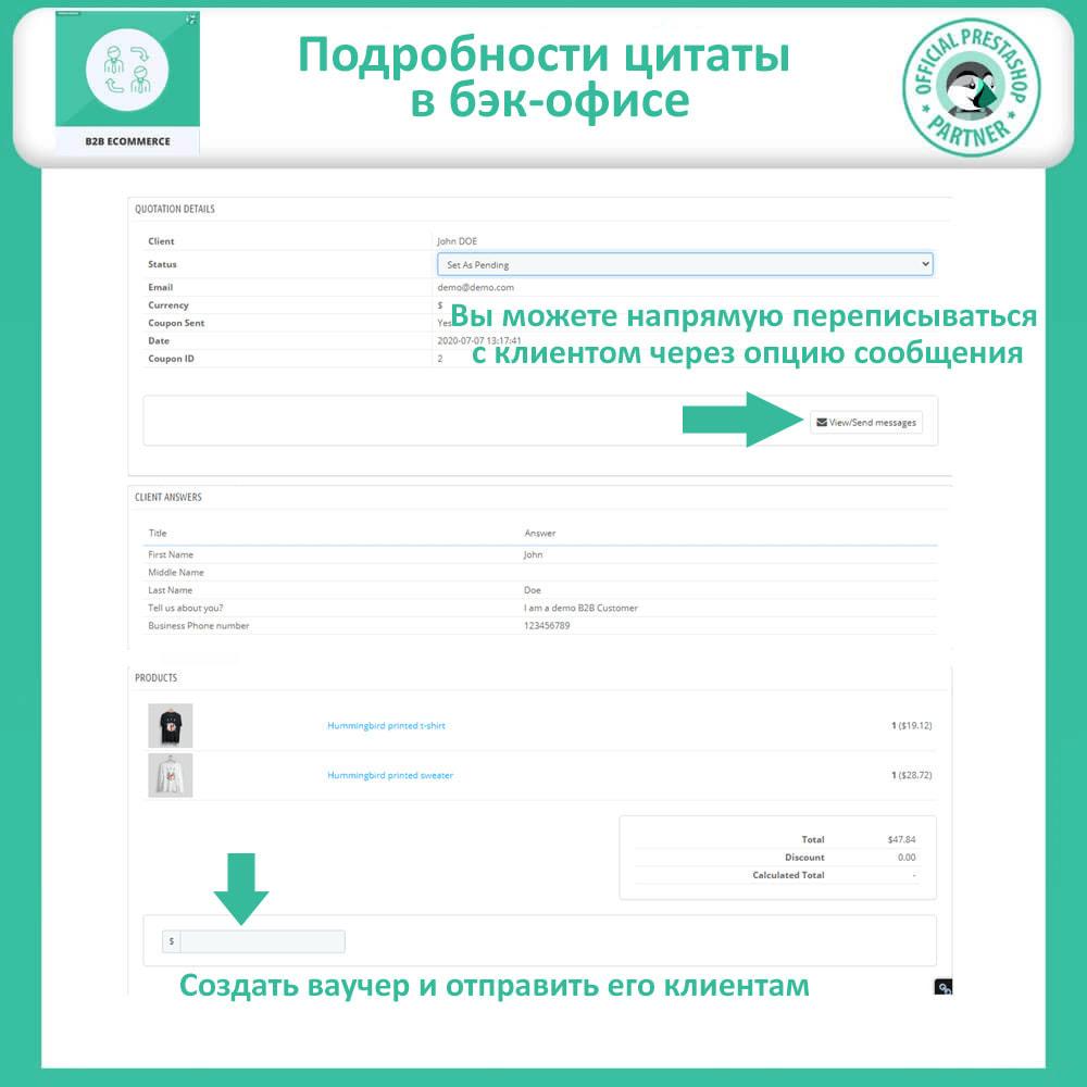 module - B2B - B2B Электронная коммерция - 19