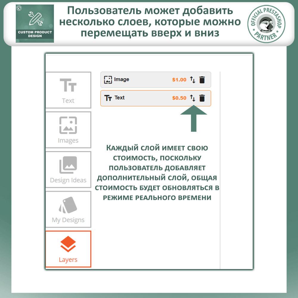 module - Вариаций и персонализации товаров - Пользовательский дизайнер продукта, настройка продукта - 7