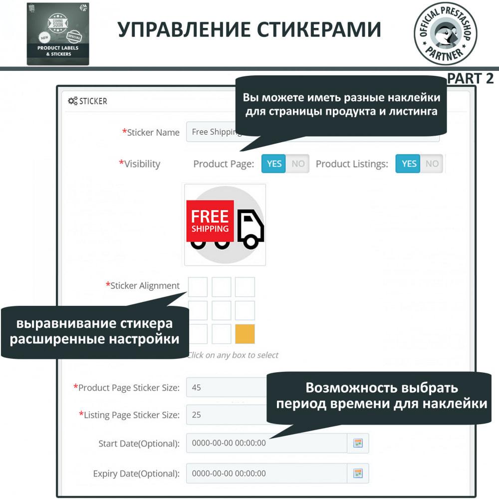 module - Бейджи и Логотипы - Лейблы и Стикеры продукта - 8