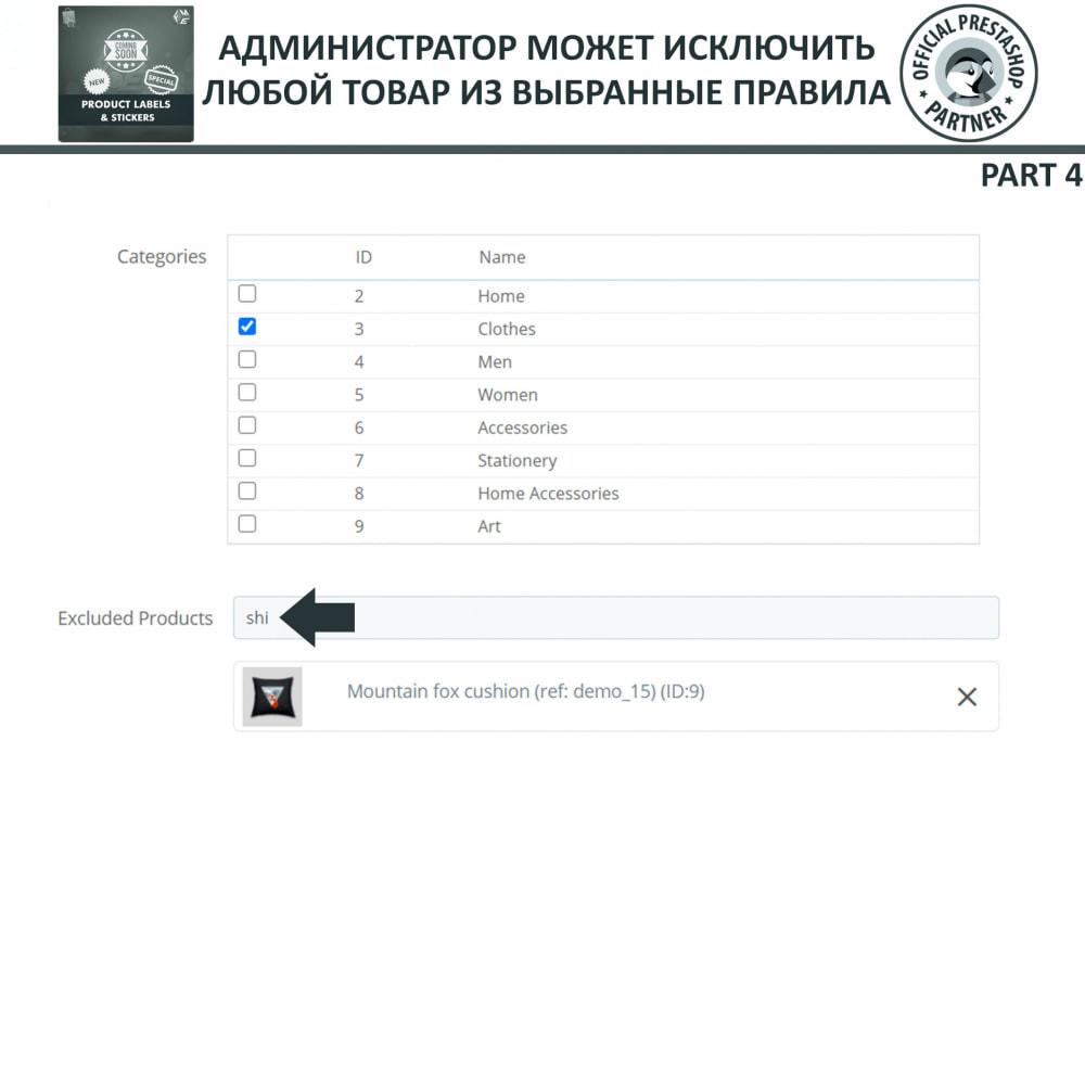 module - Бейджи и Логотипы - Лейблы и Стикеры продукта - 16
