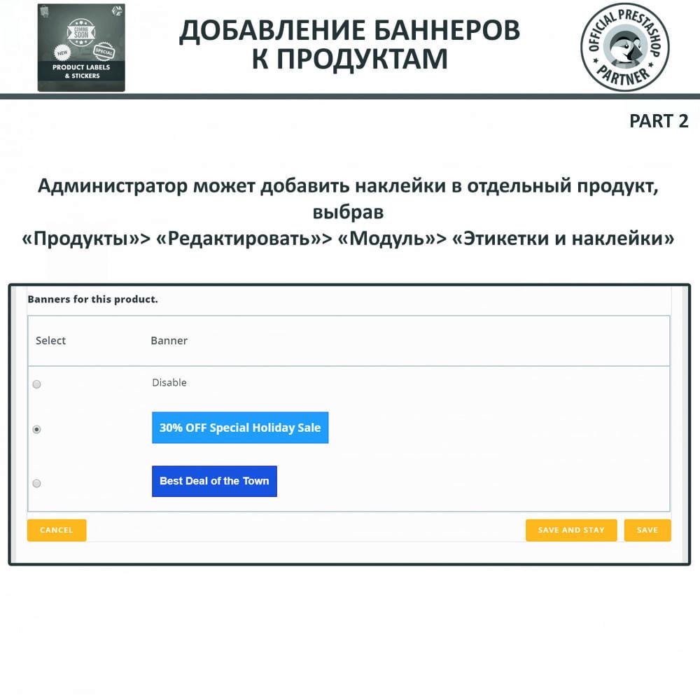 module - Бейджи и Логотипы - Лейблы и Стикеры продукта - 18