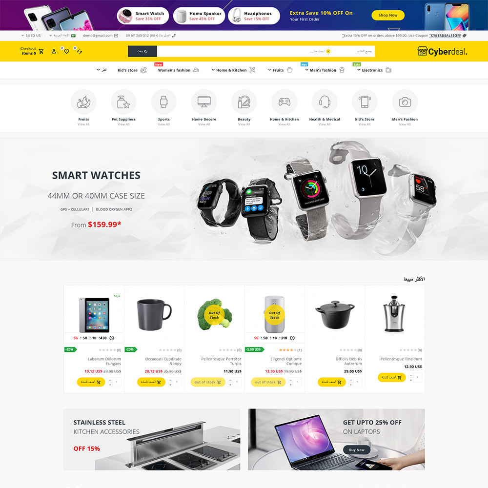 theme - Electronique & High Tech - Cyberdeal - Electronic Super Store - 7