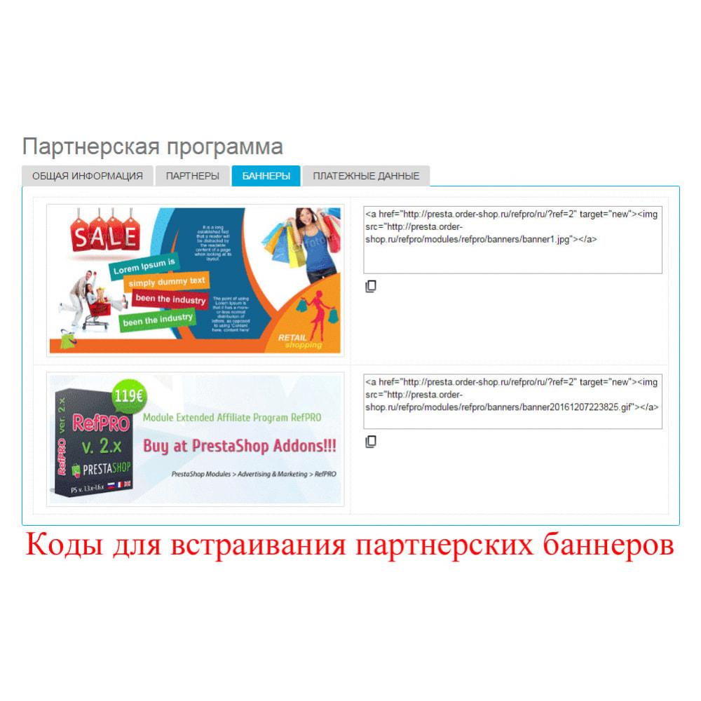 module - Платная поисковая оптимизация - Расширенная партнерская программа RefPRO - 26